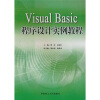 Visual Basic程序设计实例教程 visual basic 2008程序设计案例教程(附cd rom光盘1张)