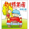 幼儿蜡笔画:交通工具 童笔画交通工具