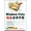 Windows Vista完全自学手册(2009)(附CD光盘1张) coreldraw для дизайнера под windows vista cd