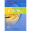 高等职业教育经济管理类专业规划教材:国际贸易理论 газонокосилка триммер skil 0074 ra