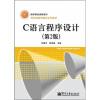 C语言程序设计(第2版) c语言程序设计教程(第2版)