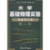 大学基础物理实验:电磁学分册(第2版) 大学基础物理学(第2版 下f2版)