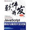 软件开发课堂:Java Script基础与案例开发详解(附DVD光盘1张) java web开发实例大全 基础卷 配光盘 软件工程师开发大系