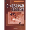 C++程序设计实验与课程设计指导 c语言程序设计实验指导与课程设计