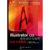 Adobe Illustrator CS5图形设计与制作标准实训教程