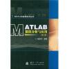 MATLAB 数值分析与应用(第2版) color image watermarking using matlab
