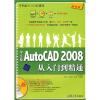 学电脑从入门到精通:中文版AutoCAD2008从入门到精通(附1张DVD光盘) 学电脑从入门到精通:office 2013从入门到精通