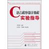 C语言程序设计教程实验指导 c语言程序设计实验指导