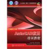 CAC职业(岗位)培训系列教材:AutoCAD应用培训教程(附光盘)