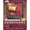 中文版Dreamweaver CS4多媒体教学经典教程(附CD光盘1张)