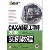 CAXA制造工程师2008实例教程(附CD-ROM光盘1张) visual basic 2008程序设计案例教程(附cd rom光盘1张)