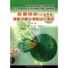 数据结构:例题详解与课程设计指导(C语言版)(第2版) c语言程序设计与问题求解(原书第7版)