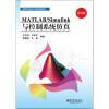 MATLAB/Simulink与控制系统仿真(第3版) color image watermarking using matlab
