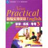 新编实用英语学学、练练、考考(第2版)(附光盘) 新编实用英语听力教程1(第2版)(附mp3光盘1张)