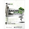 中文版AutoCAD2012建筑设计完全学习手册(附光盘) 全新版21世纪大学英语练习册(附光盘 第1册)