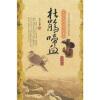 中华民间经典故事会(动物传说):杜鹃啼血 元素传说:吸血天使之戒