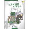 计算机辅助园林设计(附1张CD-ROM) change up intermediate teachers pack 1 audio cd 1 cd rom test maker