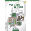 计算机辅助园林设计(附1张CD-ROM) objective ielts advanced student s book with cd rom