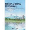 鄱阳湖生态经济区县区发展研究 中国现实经济理论前沿系列:循环经济研究 以鄱阳湖生态经济区为例