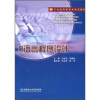 21世纪高职高专规划教材:C语言程序设计 c语言程序设计教程(第2版) 21世纪高职高专新概念教材