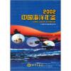 2002中国海洋年鉴 2009中国海洋年鉴