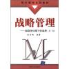 现代管理系列教材:战略管理:超竞争环境下的选择(第3版) mba教材精品译丛·战略管理:竞争与全球化(概念)(原书第10版)