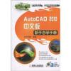 AutoCAD2010中文版新手自学手册(附DVD光盘1张) 中文版photoshop cs6白金自学手册(附dvd光盘1张)