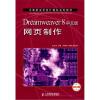 Dreamweaver 8中文版网页制作