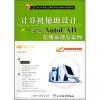 21世纪中等职业学校系列计算机规划教材:中文版AutoCAD应用基础与案例 melba kurman fabricated the new world of 3d printing