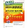 全国计算机等级考试历年试卷汇编及详解(二级Access)(最新大纲)(2010年考试专用)(附光盘) excel 2010使用详解