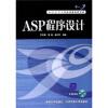 重点大学计算机基础课程教材:ASP程序设计(附光盘) 商等学 net校系列教材:asp net程序设计(附光盘1张)
