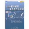 Java程序设计案例教程与实训/21世纪全国应用型本科计算机案例型规划教材 windows应用程序设计案例教程