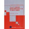 Visual C++面向对象程序设计教程与实验学习指导与习题解答(第2版) c语言程序设计实验指导与习题解答