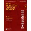 北京市高等教育精品教材·新实用汉语课本(第2版)(英文注释)1:课本(附MP3光盘1张) 新实用汉语课本教师用书2(第2版)(英文注释)(附mp3光盘1张)