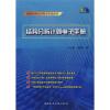 结构分析计算电子手册(附赠CD-ROM光盘1张) change up intermediate teachers pack 1 audio cd 1 cd rom test maker