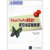 21世纪高等学校计算机系列规划教材:Visual FoxPro程序设计学习与实验指导