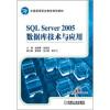 все цены на  SQL Server 2005数据库技术与应用  онлайн