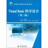 Visual Basic 程序设计(第3版)/21世纪高等学校精品规划教材 visual basic 程序设计实训与考试指导(第3版)(附cd光盘1张) 21世纪高等学校精品规划教材