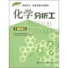 1+x职业技术·职业资格培训教材:化学分析工(高级)