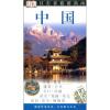 目击者旅游指南:中国(DK)