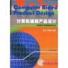 计算机辅助产品设计 计算机辅助服饰设计教程:coreldraw photoshop服装产品设计案例精选