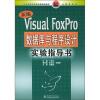 21世纪高等学校应用型规划教材:新编Visual FoxPro数据库与程序设计实验指导书 21世纪高等学校计算机应用技术规划教材:visual foxpro程序设计实验教程