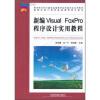 新编Visual FoxPro程序设计实用教程 visual foxpro 6 0 实用教程