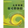 大学英语视听新体验3(附1张CD-ROM) change up intermediate teachers pack 1 audio cd 1 cd rom test maker