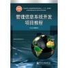 全国高等职业教育计算机系列规划教材:管理信息系统开发项目教程 全国高职高专教育规划教材:管理信息系统应用与开发