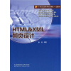 HTM XML网页设计/21世纪高职高专规划教材·计算机类