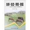 生存·生态·草畜·致富:云南省岩溶地区发展战略研究 斗地主高手必胜攻略