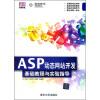 清华电脑学堂:ASP动态网站开发基础教程与实验指导(附光盘) java web开发实例大全 基础卷 配光盘 软件工程师开发大系