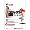 AutoCAD 2012机械设计完全学习手册(中文版)(附DVD光盘1张) 中文版photoshop cs6白金自学手册(附dvd光盘1张)