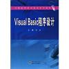 Visual Basic程序设计 italian visual phrase book